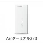 SoftBankAirの置くだけWiFiルーターSoftbank Airターミナル3