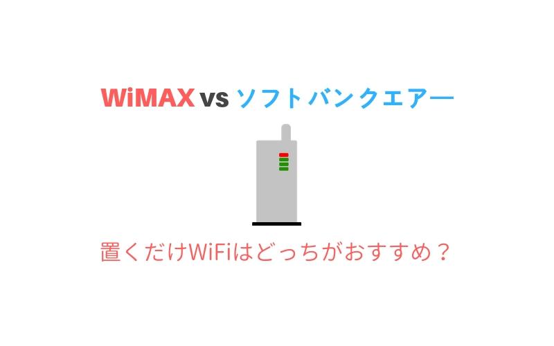 wimaxとsoftbankairの比較