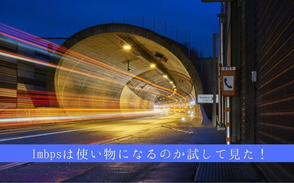 夜のトンネルの車のスロー画像