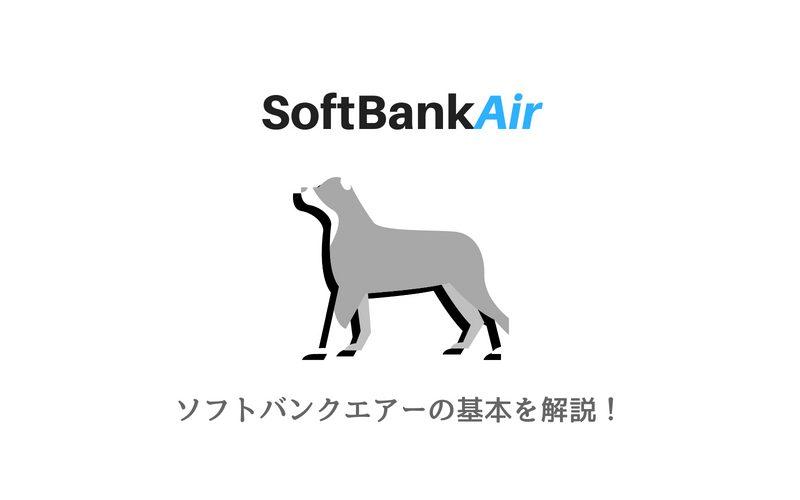 ソフトバンクエアーのイラスト画像