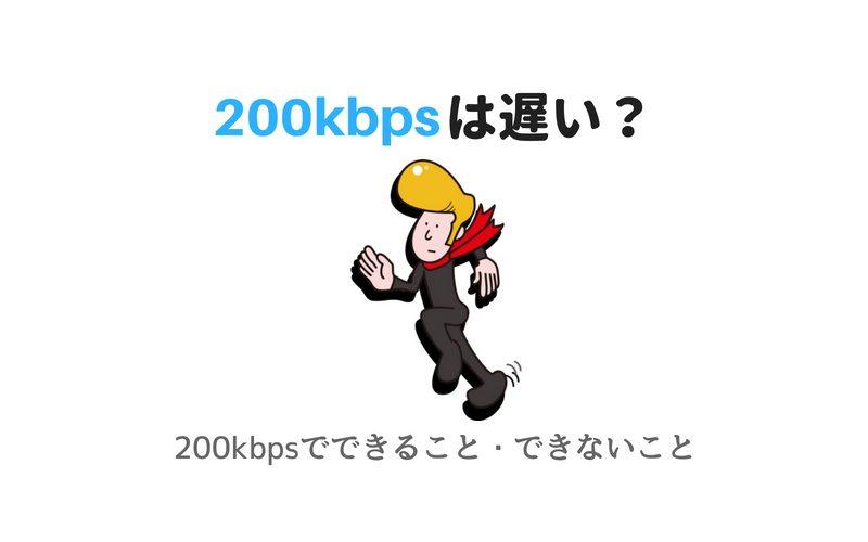 200kbpsでできること・できないこと