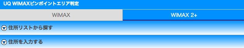 UQ公式サイトの対応エリア確認ページの画像