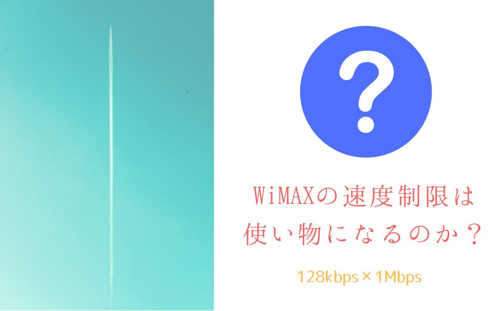 WiMAXの速度制限は使い物になるのか?