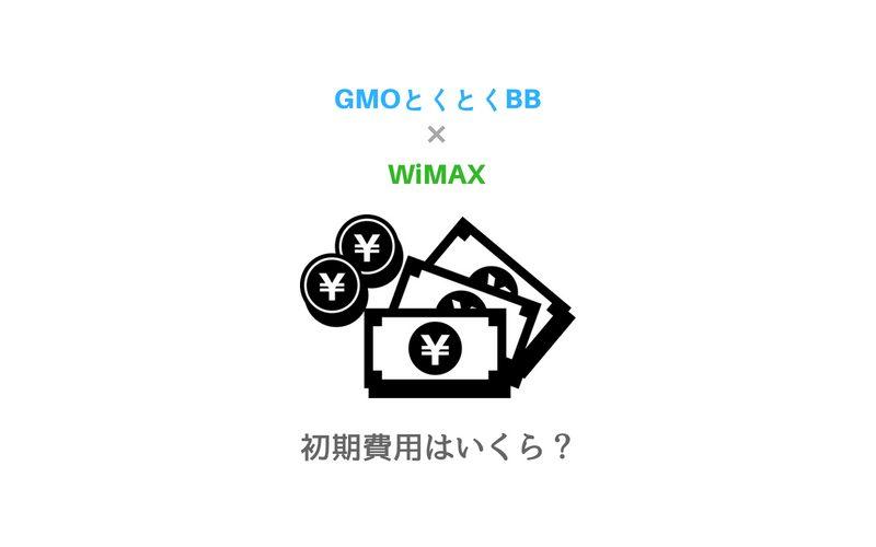 GMOとくとくbbでWiMAXを契約した時の初期費用