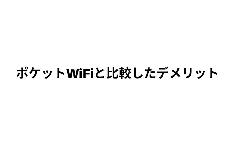 ポケットWiFiと比較した置くだけWiFiのデメリット
