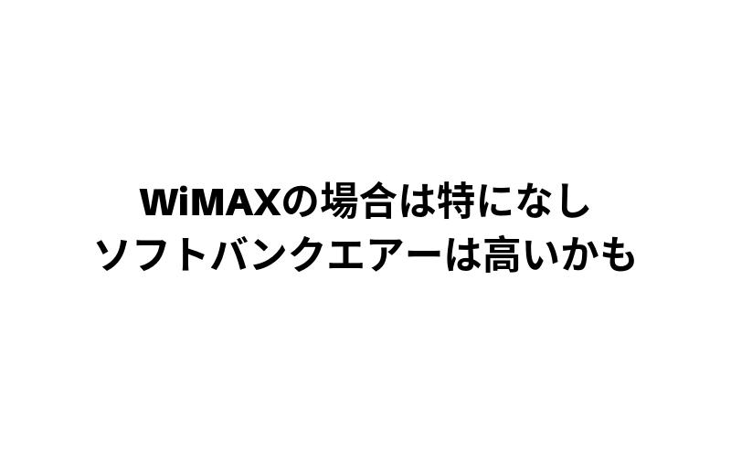 WiMAXの場合は特になし、ソフトバンクエアーは高いかも