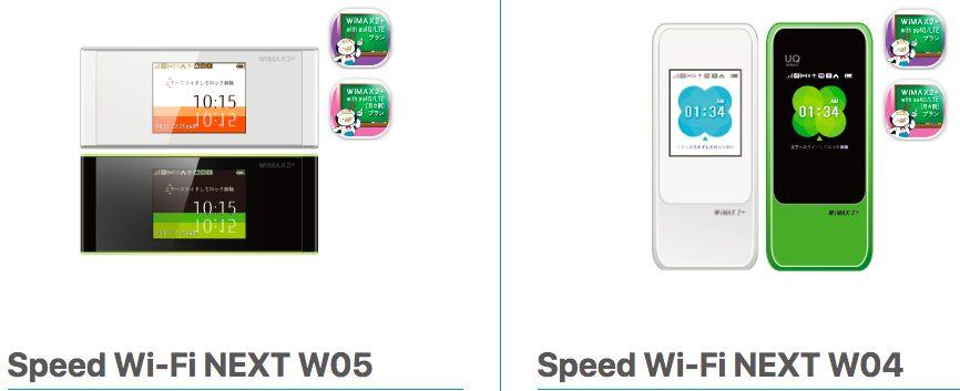 Fuji Wifi WiMAXのルーター