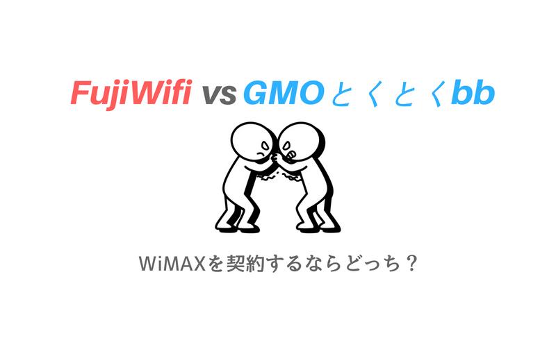 FujiWifiとGMOとくとくbbのWiMAX比較