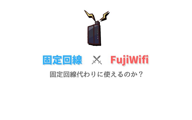 Fujiwifiと固定回線