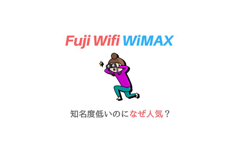Fuji Wifi WiMAX