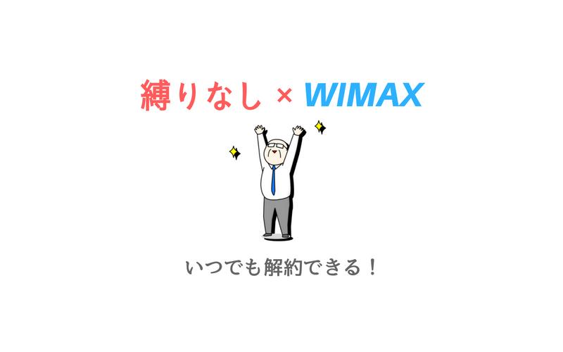 縛りなしのWiMAX