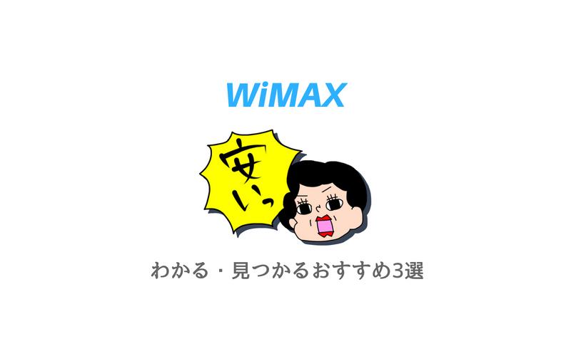 安いWiMAXおすすめ3選