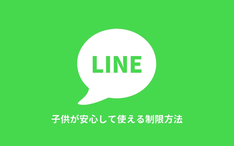 LINEの制限方法