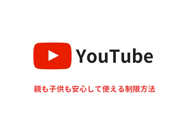 Youtubeの制限方法