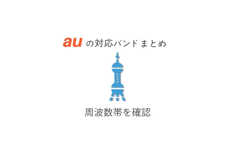 auのバンド(周波数帯)のイメージ画像