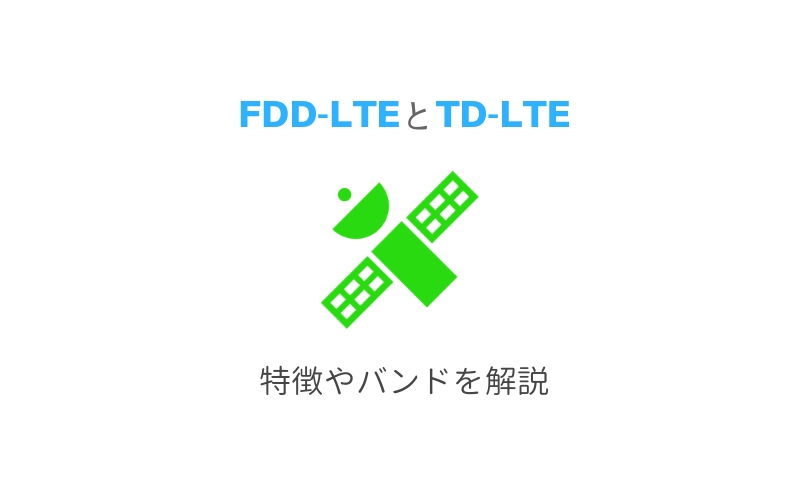 FDD-LTEとTD-LTEのアイコン画像