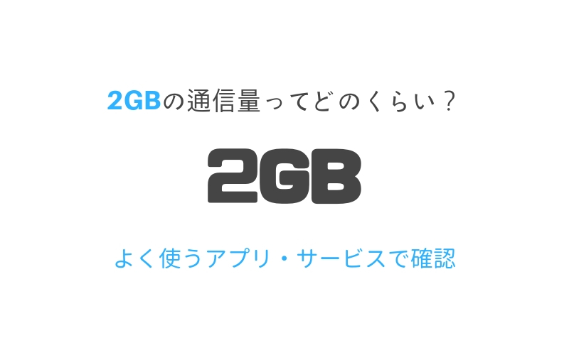 2GBの通信量目安