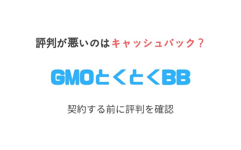 GMOとくとくBBの評判