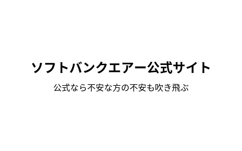 安心して契約できるソフトバンクエアー公式サイト