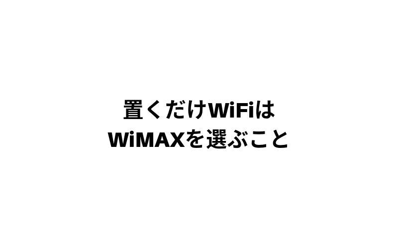 置くだけWiFiはWiMAXを選ぶこと