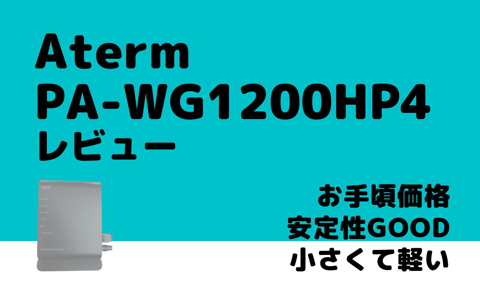 aterm wg1200hp4のレビュー
