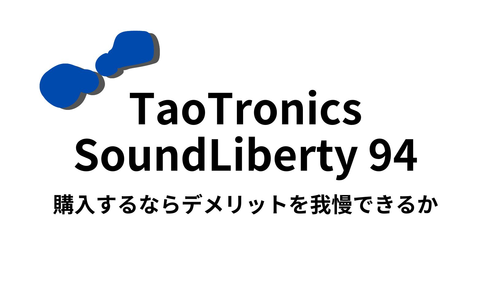 TaoTronics SoundLiberty 94のレビュー