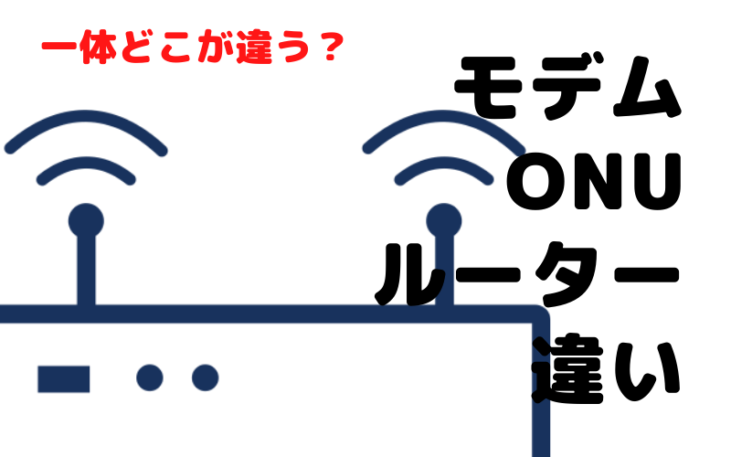 モデム・ONU・ルーターの違い