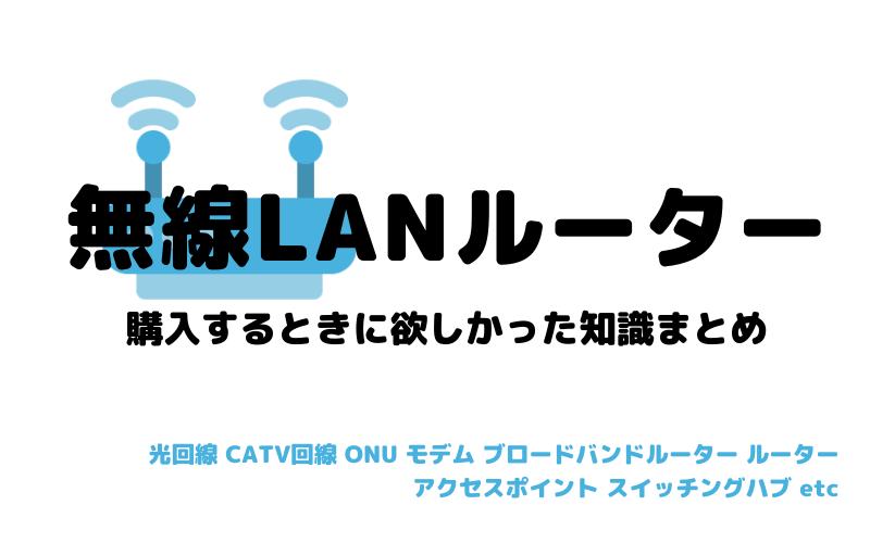 無線LANルーターを購入するときに欲しかった知識まとめ
